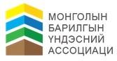 Монголын Барилгын Үндэсний Ассоциаци