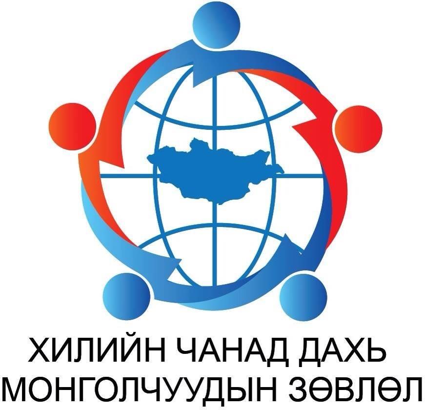 Хилийн чанад дах Монголчуудын зөвлөл